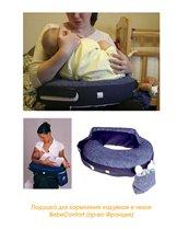 Подушка надувная  для кормления ребенка