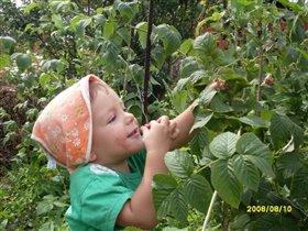 ягодка-малинка!