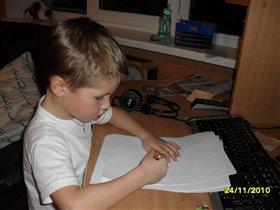 Пишу письмо...