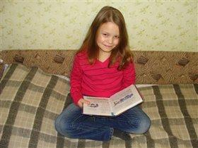 Наша Аришка ещё любит читать книжки.