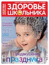 Журнал 'Здоровье школьника'
