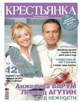 Журнал 'Крестьянка'