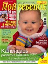 Журнал 'Лиза. Мой ребёнок'