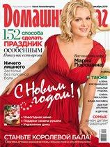 Журнал 'Домашний очаг'