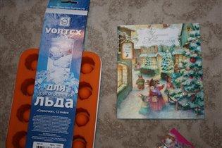 Формочки для льда и открыточка)))