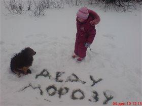 Письмо Морозу на морозе.