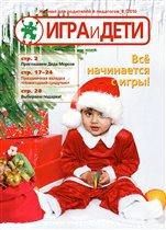 Журнал 'Игра и Дети'