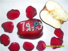 яблочное поздравления с днем рождения!!!!!