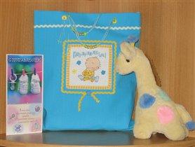 сумочка для подарков  новорожденному