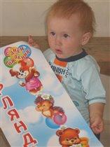 Какая огромная открытка, а мне только годик!
