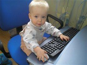 Будущий програмист!