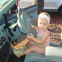 Маленький автолюбитель.