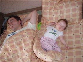 Доча с папой сладко спят, сны про мамочку глядят:)