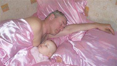 С Папой так сладко спать..............на шелках...