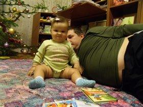 Папа, ну читай же уже книжку, чего валяешься!?