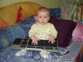 ну вот еще один хакер в семье растёт!!!