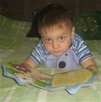 Алёха с книгой в руках