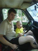 и оба мои счастья шоферы!!!!