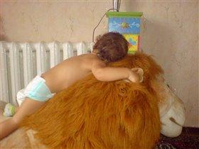 С любимым львом