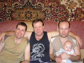 папа,дядя,дед и я