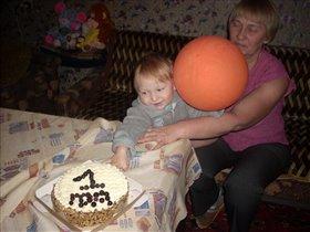 вот и первый день рождения!