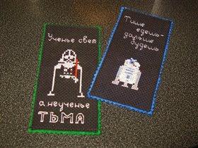 Две закладки на тему Звездных Войн