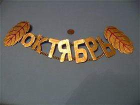 Аксельбант 'Золотой октябрь'
