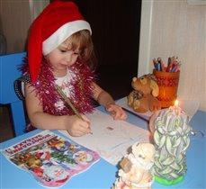 Вот пишу тебе письмо,добрый Дедушка Мороз!!