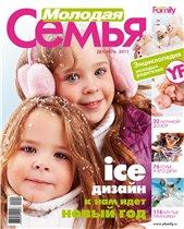 Журнал 'Молодая семья'