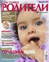 Журнал 'Счастливые родители'