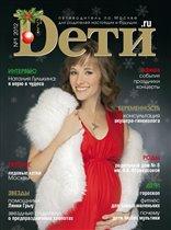 Журнал 'Dети.ru'