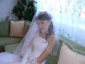 Самая счстливая невеста!