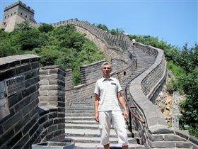 Покорение Великой Китайской стены