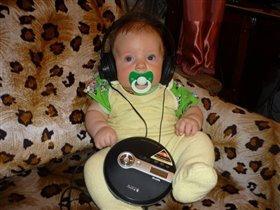 Музыку слушаю и соску кушаю!