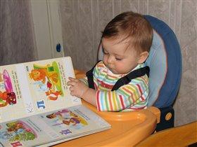 Когда читаю книжку я – не беспокой меня семья!