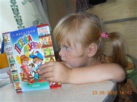 Учимся читать прямо в поезде