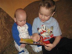 Не умею я читать, будет брат мне помогать!!!