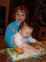 Учись сестреночка читать, тебе я буду помогать!