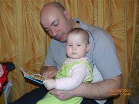 Папа самый лучший сказку почитает!