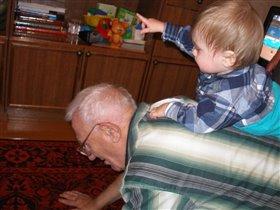 Дедушка вперед!