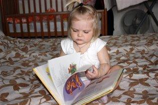 Юный читатель!