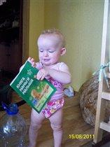 Лиза с книжкой в руках