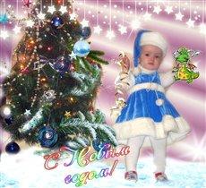 Мой Первый в жизни Новый Год!!!