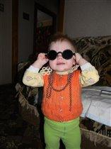 Я такая модница!