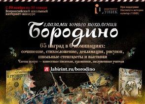 Всероссийский школьный интернет-конкурс 'Бородино глазами юного поколения'