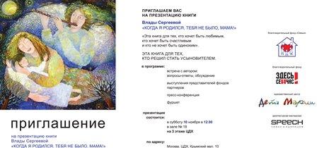 приглашение на презентацию книги Влады Сергеевой