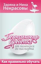 2 книги 'Без опасности...' под одной обложкой
