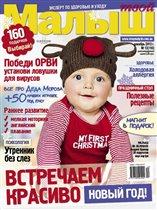 журнал 'твой Малыш' декабрь 2012г. №12(110)