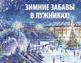 Зимний спортивный праздник в Лужниках