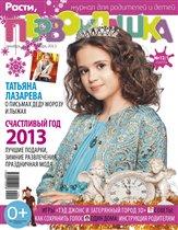 Журнал 'Расти, первоклашка'